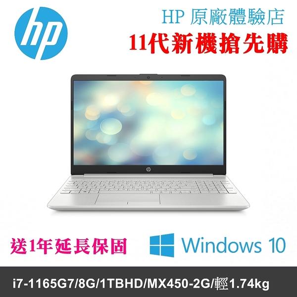 (全新11代新機) HP 15s-du3046TX銀 15.6 吋窄邊框獨顯筆電 (i7-1165G7/8G/1TBHD/MX450-2G) 加碼送1年延長保固