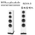 英國 Wharfedale  REVA-3 落地型主喇叭 黑色/白色鋼琴烤漆 優異音質 精美造型 公司貨