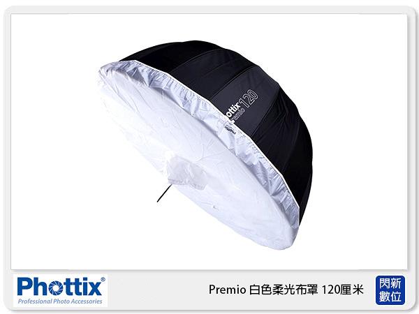 【分期零利率】Phottix Premio 120公分 白色 柔光布罩 不含傘 85376 (公司貨)