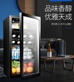 奧克斯95升冷藏櫃冰吧家用小型客廳單門迷你茶葉恒溫電子紅酒櫃小冰箱 亞斯藍