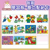 【限宅配】學習板-基本點紙卡 #1192-2 智高積木 GIGO 科學玩具 (購潮8)