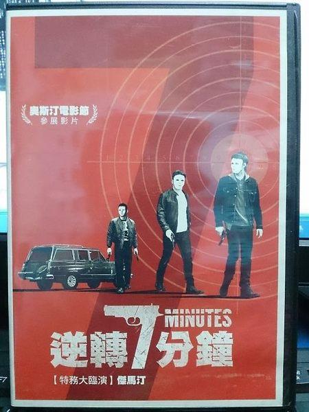 挖寶二手片-341-066-正版DVD*電影【逆轉7分鐘】三個高中好友 一心想遠離毫無未來的故鄉