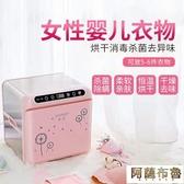 臭氧機 內衣烘干機內褲臭氧器家用小型手機衣物柜 mks618購