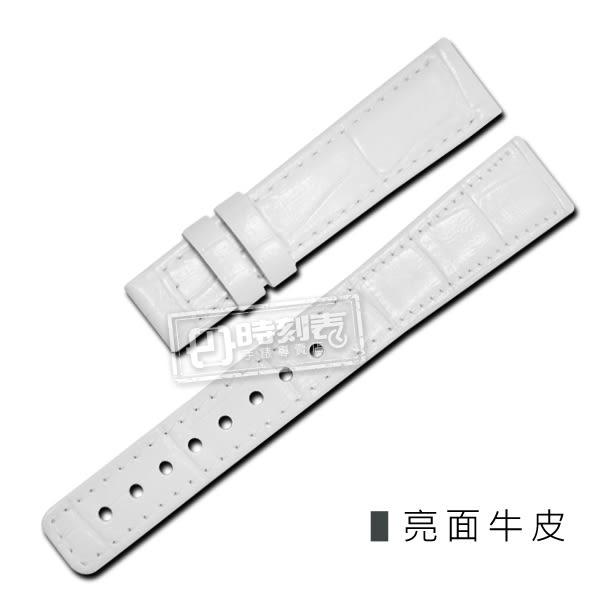 Watchband / 15mm / SEIKO LUKIA 精工 別緻鮮亮壓紋牛皮替用錶帶 白色