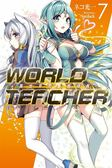 WORLD TEACHER 異世界式教育特務(7)