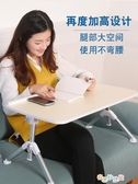筆記本手提電腦折疊小桌子兒童寫字床上桌YYJ 奇思妙想屋