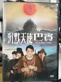 影音專賣店-Y59-188-正版DVD-電影【沉默天使巴賓】-每個人都認為是他的女巫母親施展巫術所致