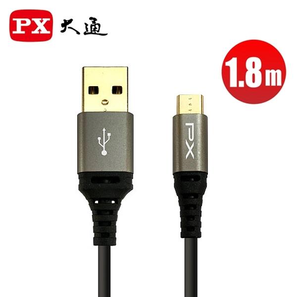 【PX大通】MICRO USB極速充電傳輸線(1.8M)