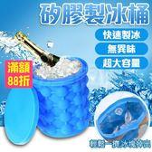 矽膠製冰桶 消暑神器 飲料啤酒冰鎮桶 ice genie 冰塊模具 冰桶 魔冰桶 製冰桶(V50-2179)