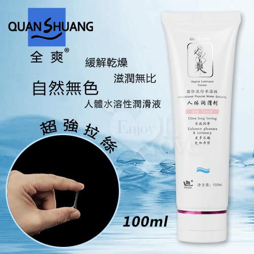 情趣用品 全身按摩潤滑液 Quan Shuang 全爽‧自然無色人體水溶性潤滑液 100ml