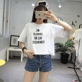 (交換禮物)字母印花寬鬆顯瘦學生百搭短款短袖打底衫T恤上衣女 「尚美潮流閣」