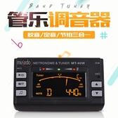 小天使MT-40W長笛/薩克斯/小號/笛子調音器 管樂專用校音器節拍器