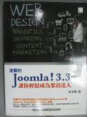 【書寶二手書T1/網路_ZEJ】進擊的Joomla! 3.3-讓你輕鬆成為架站達人_林季嫻