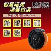 嘉儀輕巧型PTC陶瓷電暖器 KEP-08M (亮橘)