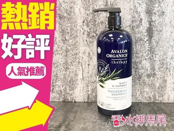 AVALON 綠康 湛藍 生物素B群洗髮精/潤髮乳 大容量 946ml◐香水綁馬尾◐