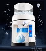 維思美電動刨冰機大功率碎冰機全自動奶茶店雪花沙冰機商用碎冰機 YXS