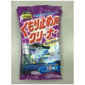 日本KYOWA車用清潔紙巾(車窗防霧)10枚入 ◆86小舖 ◆