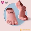 瑜伽襪夏季室內地板襪軟底瑜伽鞋專業五指襪舞蹈襪【小橘子】