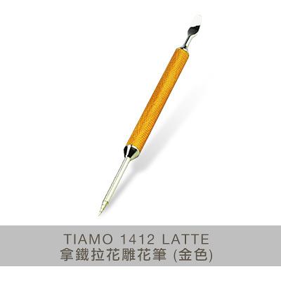 【Tiamo】1412 LATTE 拿鐵拉花雕花筆(金色)