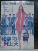 挖寶二手片-Y110-175-正版DVD-電影【我要飛上天】-葛妮絲派特洛 麥克邁爾斯(直購價)
