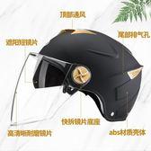 【優選】機車頭盔男女士半覆式輕便防曬雙鏡安全帽