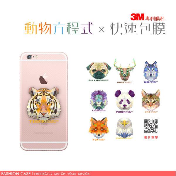 iPhone 6s 6 4.7吋 3M專利 動物方程式系列 3D浮雕 快速包膜 彩繪膜 機身 DIY手機外殼保護貼