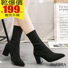 PAPORA百搭彈性中筒靴襪靴K958黑...