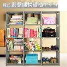 柚柚的店【16002韓式書架4*4*4】韓式塑料書架 置物架 創意儲物書櫃