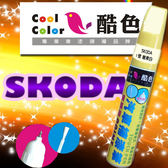 SKODA 汽車專用,酷色汽車補漆筆,各式車色均可訂製,車漆烤漆修補,專業色號調色