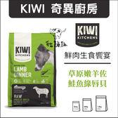 :貓點點寵舖:奇異廚房KIWI KITCHENS〔鮮肉生食,草原嫩羊佐鮭魚綠唇貝,425g〕925元