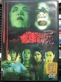 挖寶二手片-D51-正版DVD-華語【陰陽路:美容屍】-羅蘭 唐家輝(直購價)