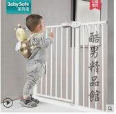 Babysafe嬰兒童安全門欄寶寶樓梯口防護欄寵物圍欄狗柵欄桿隔離門CY 酷男精品館