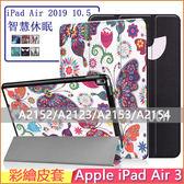 Apple iPad Air 3 2019 平板皮套 彩繪皮套 智慧休眠 平板殼 蘋果 A2152 保護套 支架 A2123 保護殼
