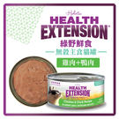 【力奇】綠野鮮食 天然無穀主食貓罐-雞肉+鴨肉2.8oz(80g)*2罐 可超取-效期2020/4/7 (C002A01-1)