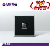 【限時特賣+24期0利率】YAMAHA ISX-18 桌上型音響 公司貨