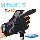 騎車運動觸控手套,防曬手套,黑橘...