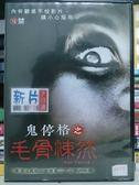 挖寶二手片-L02-018-正版DVD*日片【鬼停格之毛骨悚然】-內有觀感不悅影片 請小心服用