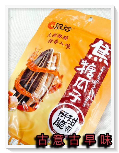 古意古早味 焦糖瓜子(洽洽/160g) 懷舊零食 堅果 葵瓜子 香瓜子 花瓜子 酥脆甜香
