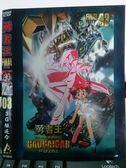 挖寶二手片-X20-034-正版VCD*動畫【勇者王OVA-3G驅逐令(3)】-日語發音