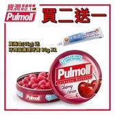 買2盒德國 Pulmoll 寶潤喉糖 ~櫻桃薄荷 45g(無糖) ~ 送牙周固護理牙膏 30g X1