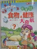 【書寶二手書T1/少年童書_DOV】超有趣食物和健康大奇航_李英美