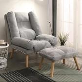 (快出)懶人沙發臥室靠背椅子單人網紅榻榻米小型沙發陽臺沙發椅折疊躺椅YYJ