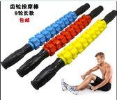 齒輪肌肉按摩棒放鬆肌肉按摩器筋膜棒瑜伽按摩滾輪健身彈力棒滾軸【聖誕交換禮物】