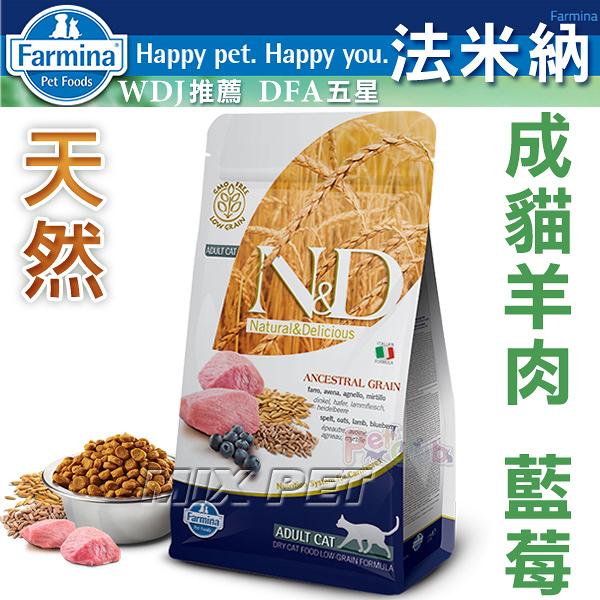 ◆MIX米克斯◆Farmina法米納-ND成貓天然糧-羊肉藍莓(LC-2) -10公斤 ,WDJ推薦