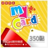 【綠蔭-全店免運】點數卡-MyCard 350點