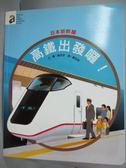 【書寶二手書T1/科學_YIB】日本新幹線 高鐵出發囉!_鎌田步,  廖宏成