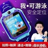 兒童電話手表智能拍照定位移動聯通多功能手機初中小學生防水男女孩 深藏blue