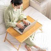 床上桌 可折疊小桌子床上宿舍學生簡約多功能臥室坐地筆電懶人書桌YTL