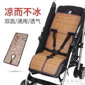嬰兒童車竹席墊子雙面通用寶寶涼席坐墊夏季傘車餐椅冰絲席子 水晶鞋坊YXS