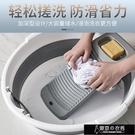 折疊洗衣盆 帶搓衣板洗衣盆可折疊洗衣盆家用大號加大加厚特大號超大洗衣服盆